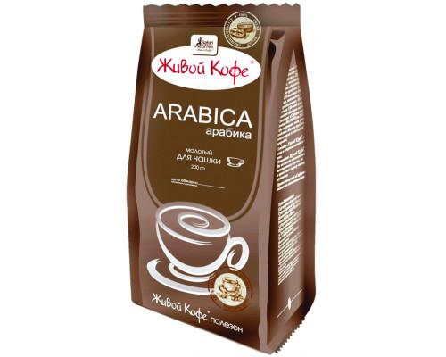 Живой Кофе Арабика натур молотый 200г м/у