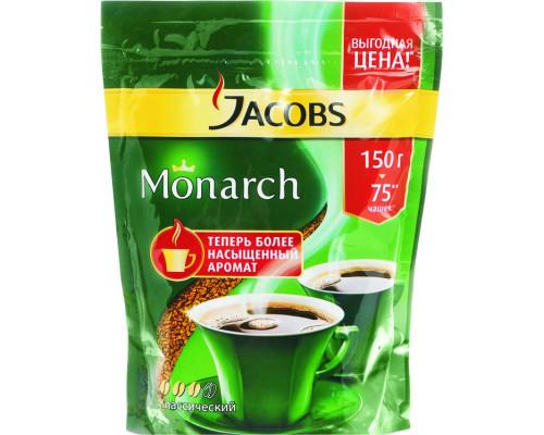 Кофе Jacobs Monarch растворимый 150г пак