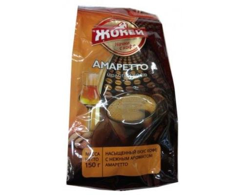 Кофе молотый Жокей Амаретто, 150 г