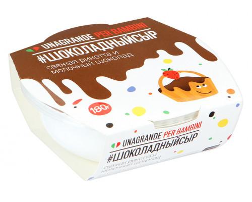 Сыр ТМ Unаgrande (Унагранде) Per Bambini Рикотта с шоколадом, 30%, 180 г