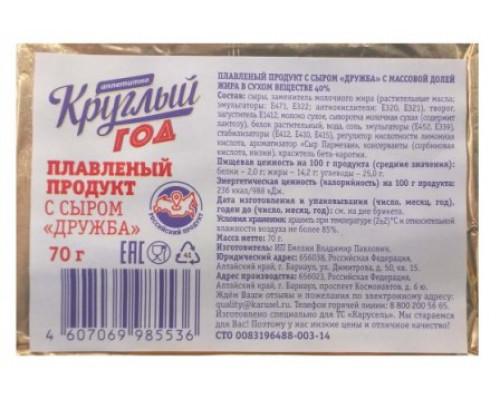 Продукт плавленый с сыром Круглый Год Аппетитно Дружба, 70 г