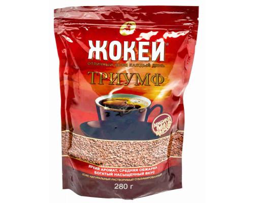 Кофе Жокей Триумф растворимый 280г пак
