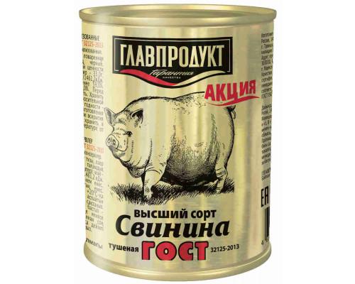 Свинина тушеная Главпродукт Эконом в/с ГОСТ 338г