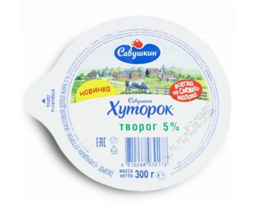 Творог ТМ Савушкин Хуторок. 5%, 300 г