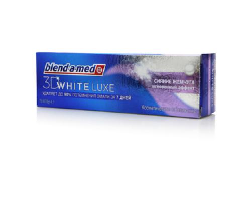 Зубная паста 3D White luxe Сияние жемчуга ТМ  Blend-a-med (Блэнд а мед)