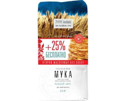 Мука ТМ Рязаночка, пшеничная, в/с, 2,5 кг