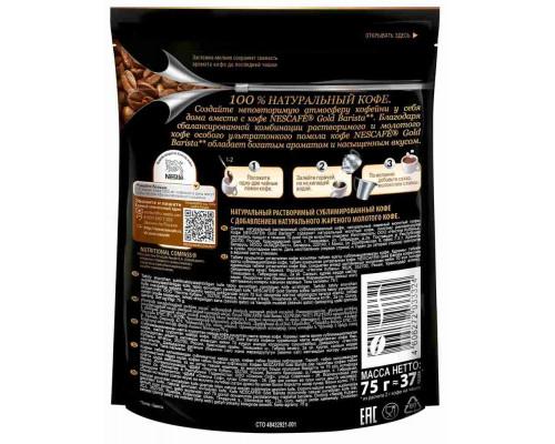 Кофе Nescafe Gold Barista style молотый в растворимом 75г пак