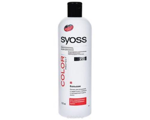 Бальзам для окрашенных и тонированных волос ТМ Syoss (Сьес) Color guard