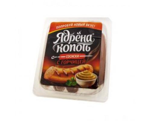 Сосиски ТМ Ядрёна Копоть, с горчицей, 420 г