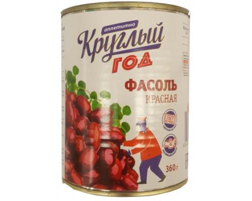 Фасоль красная Круглый год Аппетитно натуральная, 360 г