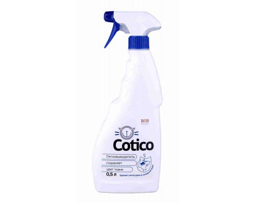 Пятновыводитель Cotico 500мл