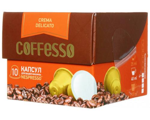 Кофе ТМ Coffesso (Коффессо) Crema Delicato, в капсулах, 10 шт.