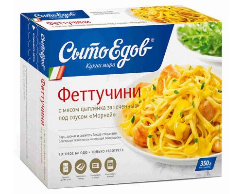 Феттучини Сытоедов с мясом цыпленка, запеченные под соусом Морней, 350г/10
