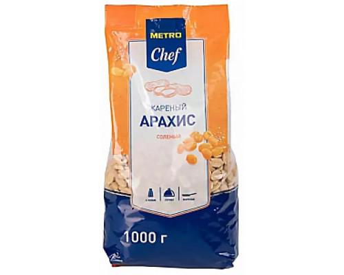 Арахис ТМ Metro Chef (Метро Шеф), жареный, соленый, 1 кг
