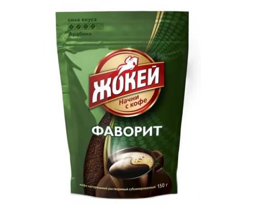 Кофе ТМ Жокей Фаворит, гранулированный, растворимый, 150 г