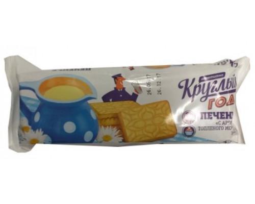 Печенье Круглый Год Аппетитно с ароматом топленого молока, 140 г