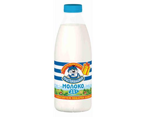 Молоко ТМ Простоквашино, пастеризованное 2,5% 930 мл