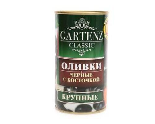 Оливки черные с косточкой ТМ Gartenz (Гартенс)