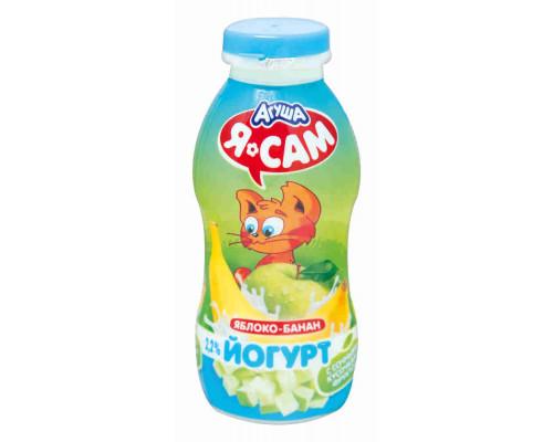 Йогурт питьевой Агуша Я Сам с кусочками яблоко/банан 2,2% 200г