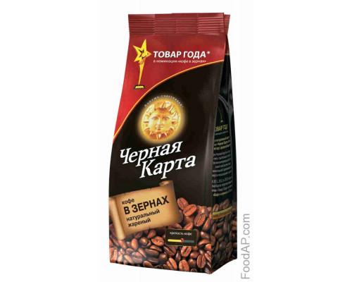 Кофе ЧЕРНАЯ КАРТА в зернах, жареный 250 г