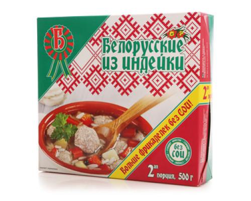 Фрикадельки из индейки ТМ Белорусские из индейки