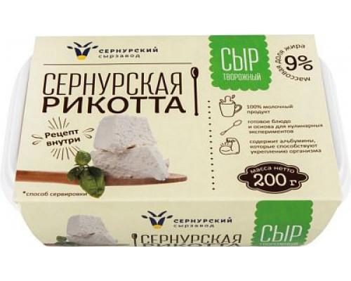 Сыр творожный Рикотта ТМ Сернурский сырзавод, 9%, 200 г