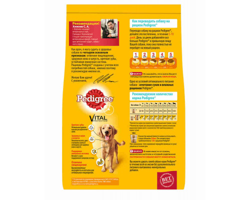 Корм д/взрослых собак Pedigree говядина д/всех пород 600г