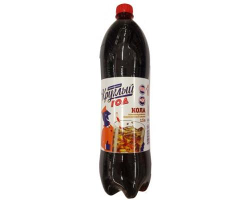 Напиток Круглый год Аппетитно кола, б/алк., сил/газ, 1.5 л