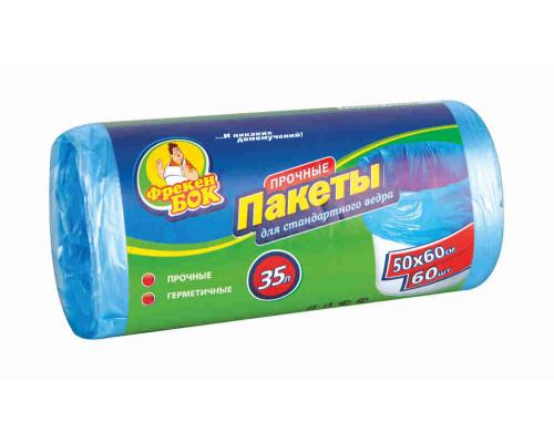 Пакет д/мусора Фрекен Бок синий /черный 35л 55шт 50х60см