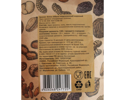 Арахис ТМ ТМ Dolce Albero (Дольче Альберо), подсоленный, жареный, 200 г
