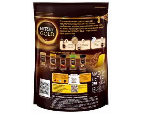 Кофе ТМ Nescafe (Нескафе), Gold растворимый, 250 г