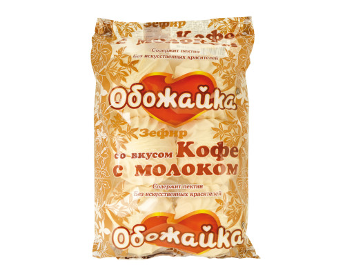 Зефир ТМ Обожайка со вкусом Кофе с молоком, 280 г
