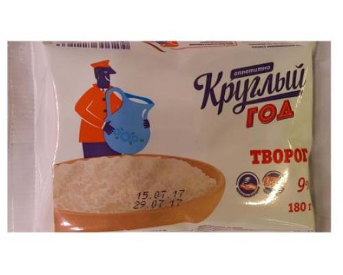 Творог Круглый год Аппетитно, 9%, 180 г