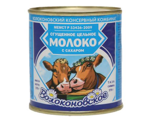 Молоко цельное сгущенное с сахаром 8,5% ТМ Волоконовское