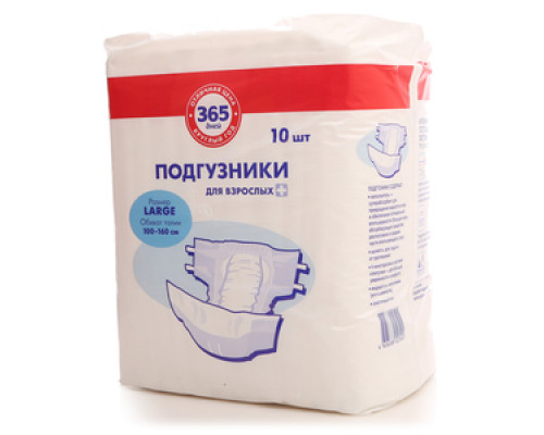 Подгузники для взрослых Large обхват талии 100-160 см ТМ 365 дней, 10 шт