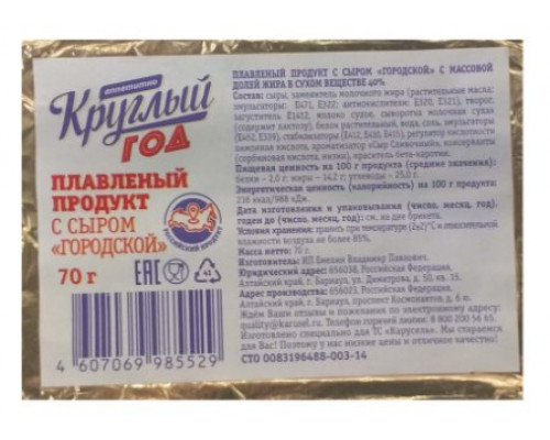 Продукт плавленый Круглый Год Аппетитно Городской с сыром, 70 г