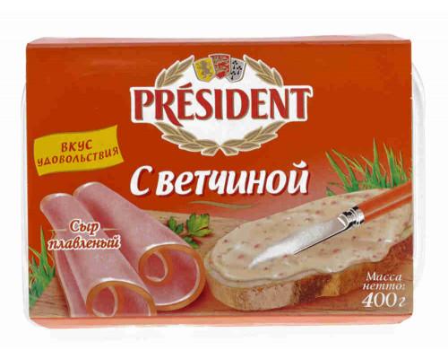 Сыр плавленый President с ветчиной 45% 400г пл/в
