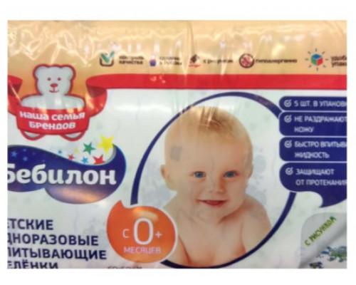 бебилон, пелёнки детские одноразовые, 5шт