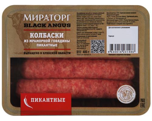 Колбаски Пикантные ТМ Мираторг из мраморной говядины, 400 г