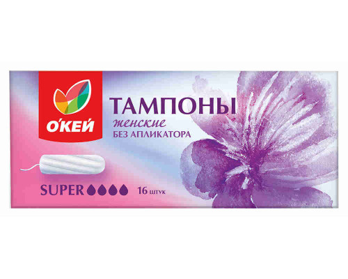 Тампоны гигиенические ОКЕЙ Super 16шт