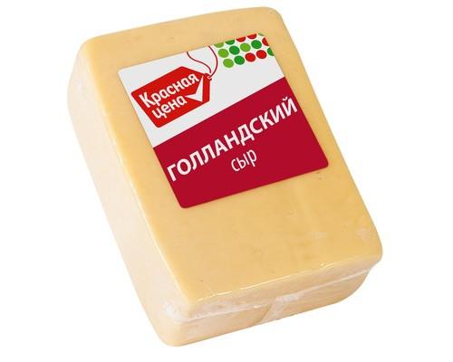 Сыр Красная Цена Голландский фасованный