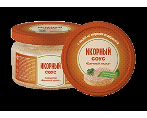 Икорный соус ТМ Европром с ароматом Копченый лосось, 180 г
