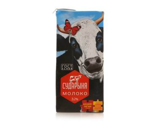 Молоко Сударыня 3,2% ТМ Сударыня