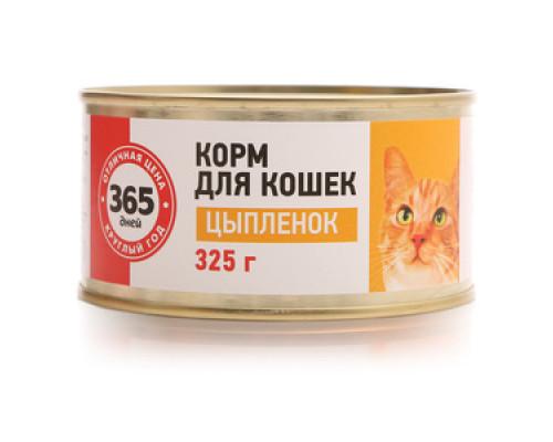 Корм для кошек цыпленок ТМ 365 дней