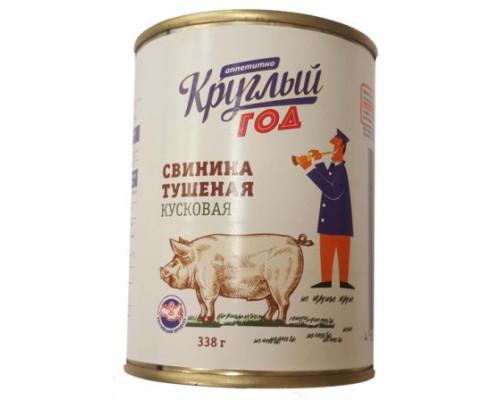 Свинина Круглый год Аппетитно тушеная кусковая, 338 г
