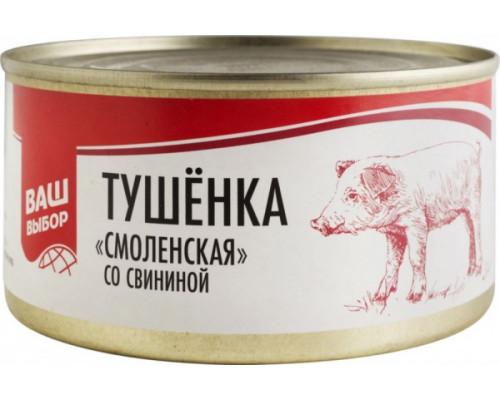 Тушёнка Смоленская Ваш выбор со свининой, 325 г