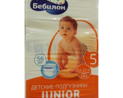 Подгузники детские Бебилон junior, 56 шт.