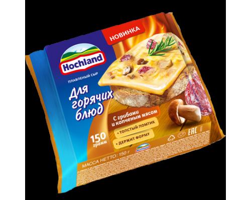 Плавленый сыр ТМ Hochland (Хохланд) для горячих блюд, с грибами и копченым мясом, в ломтиках, 45%, 150 г