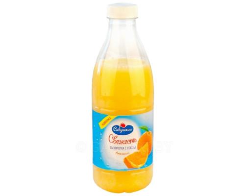 Сыворотка с соком Свежесть Савушкин продукт апельсин 950 г