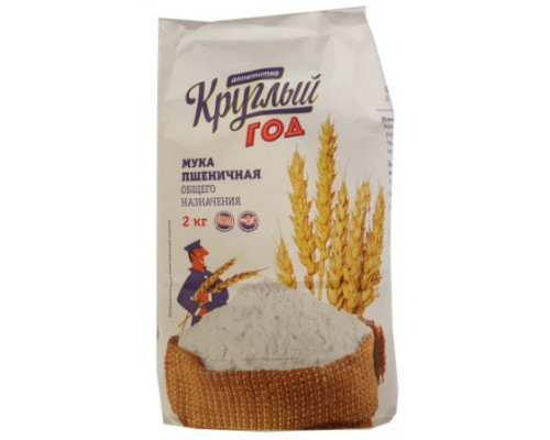 Мука Круглый год Аппетитно пшеничная, общ.назн. М55-23, 2кг